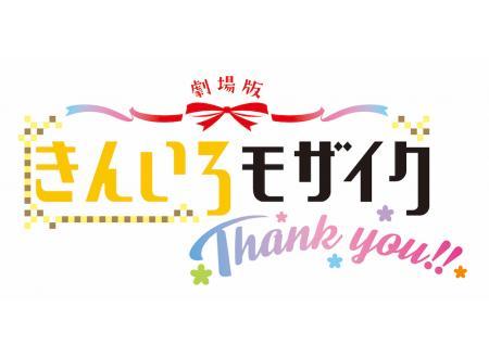 劇場版 きんいろモザイク Thank you!!