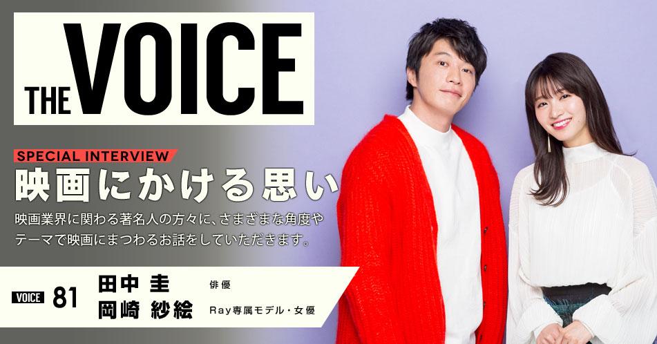 THE VOICE [81 俳優 田中圭 Ray専属モデル・女優 岡崎紗絵