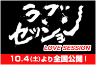 10/4公開!「LOVE SESSION」
